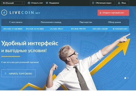криптобиржа Livecoin обзор