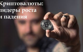 криптовалюты - лидеры роста и падения